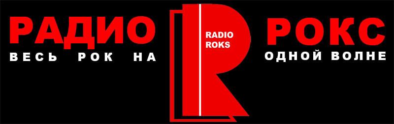 «Радио РОКС»