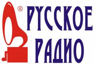 Старый логотип РУССКОЕ РАДИО